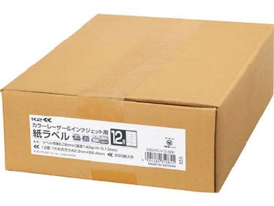 カラーL&IJ用紙ラベル〈K2〉A4 12面 500枚 コクヨ K2KPC-V12-500