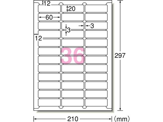 ラベルシール A4 36面 四辺余白角丸 22枚 エーワン 72236
