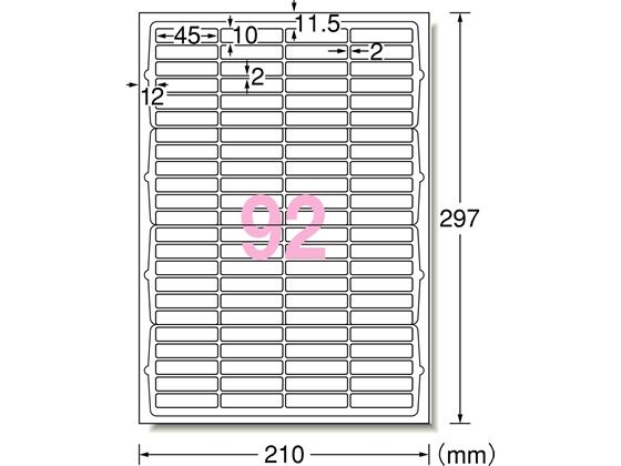 ラベルシール A4 92面 四辺余白角丸 10枚 エーワン 72292