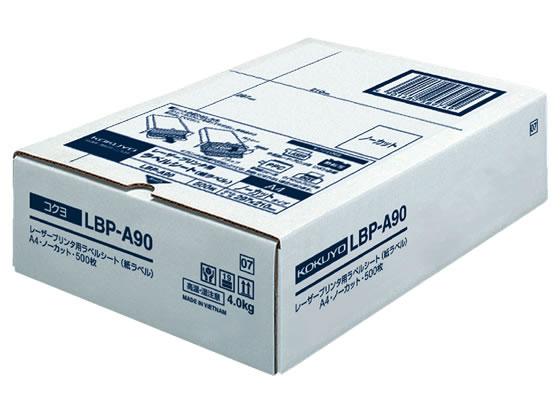 モノクロレーザープリンタ紙ラベル A4 1面 500枚 コクヨ LBP-A90