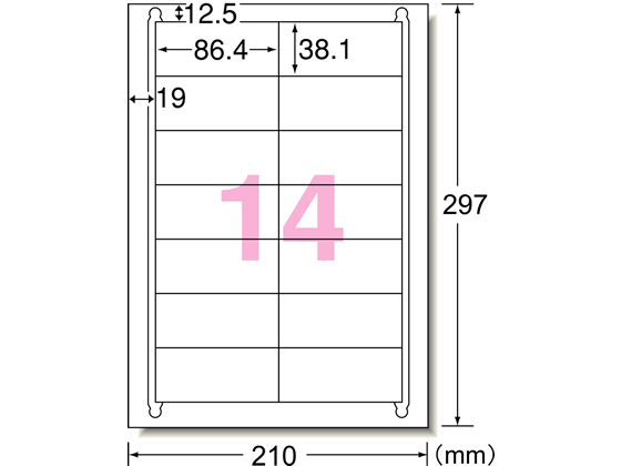 IJ用ラベルA4 14面 四辺余白 20枚 エーワン 60214