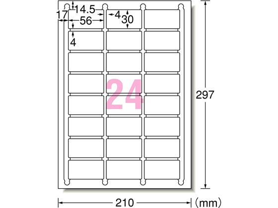 IJ用ラベルA4 24面 四辺余白角丸 20枚 エーワン 60424