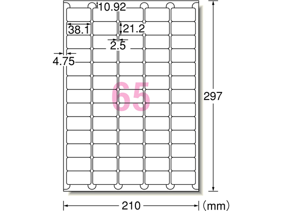 IJ用ラベルA4 65面 四辺余白角丸 100枚 エーワン 61265