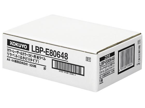 大量のラベルを効率よくはがせます はかどりラベル A4 44面 コクヨ 海外 LBP-E80648 500枚 四辺余白 信用
