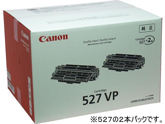 トナーカートリッジ527VP(527 2本入り) キヤノン 4210B002