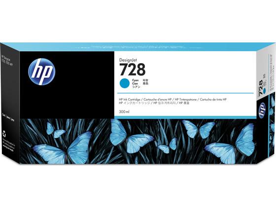 HP728インクカートリッジ シアン 300ml HP F9K17A