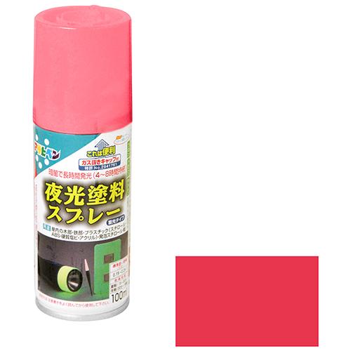 資材 塗料 スプレー塗料 人気商品 お買い得 4970925507860 夜光塗料スプレー アカ 100ML アサヒペン