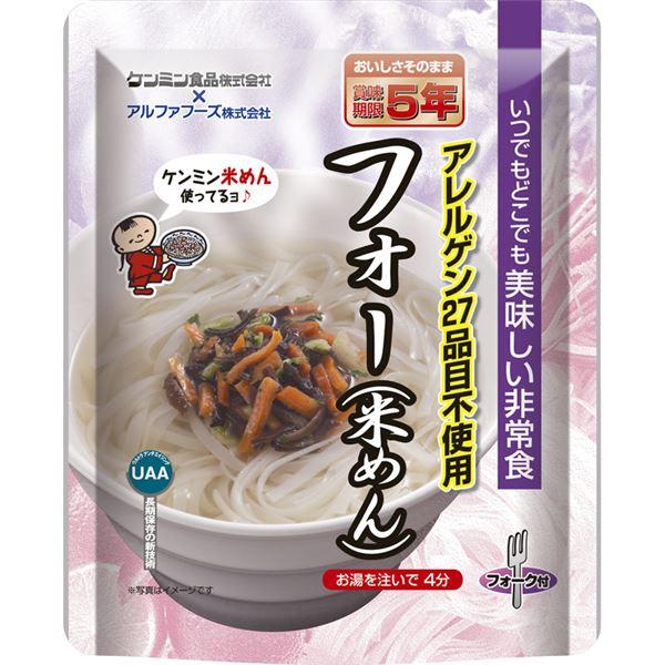 【送料無料】アルファフーズ UAA食品美味しい非常食 アレルゲン27品目不使用フォー(米めん)50食