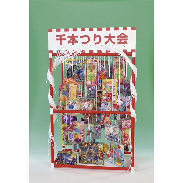 【送料無料】追加用千本つり大会用おもちゃ(50人用) 5793