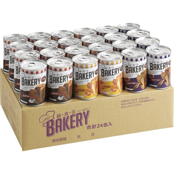 オンラインショップ 特価キャンペーン 新 食 缶ベーカリー缶入りソフトパン 321323 24缶セットC ギフトセット5年