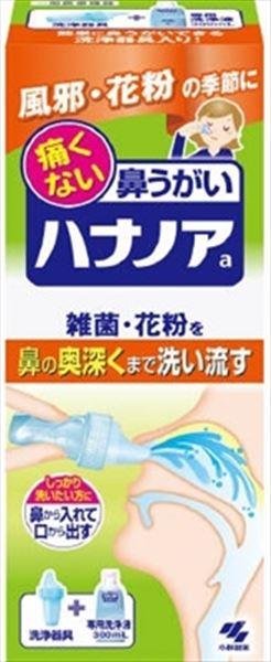 ハナノア 【 小林製薬 】 【 花粉症用品 】