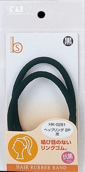 HK0281ヘップリング2P黒 抗菌 【 貝印 】 【 スタイリング 】