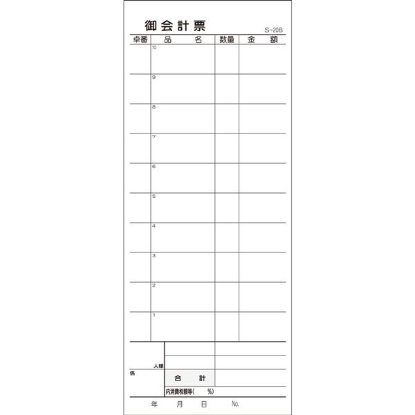 会計票 2枚複写式 ミシン10本入 S-20B 50組×10冊入