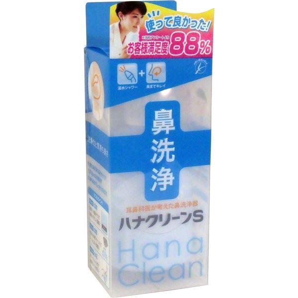 ハンディタイプ鼻洗浄器 ハナクリーンS