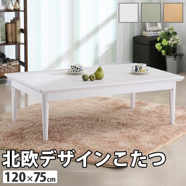 北欧デザインこたつテーブル コンフィ 120×75cm こたつ 北欧 長方形 日本製 国産