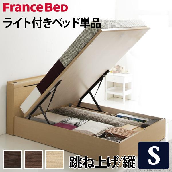 フランスベッド シングル 収納 ライト・棚付きベッド 〔グラディス〕 跳ね上げ縦開き シングル ベッドフレームのみ 収納ベッド 木製 日本製 宮付き コンセント ベッドライト フレーム