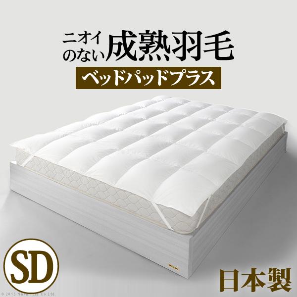 敷きパッド セミダブル 日本製 ホワイトダック 成熟羽毛寝具シリーズ ベッドパッドプラス セミダブル 抗菌 防臭 国産