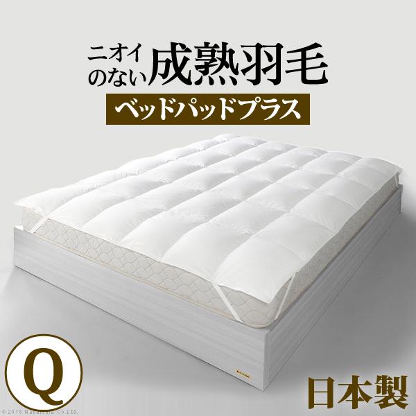 敷きパッド クイーン 日本製 ホワイトダック 成熟羽毛寝具シリーズ ベッドパッドプラス クイーン 抗菌 防臭 国産