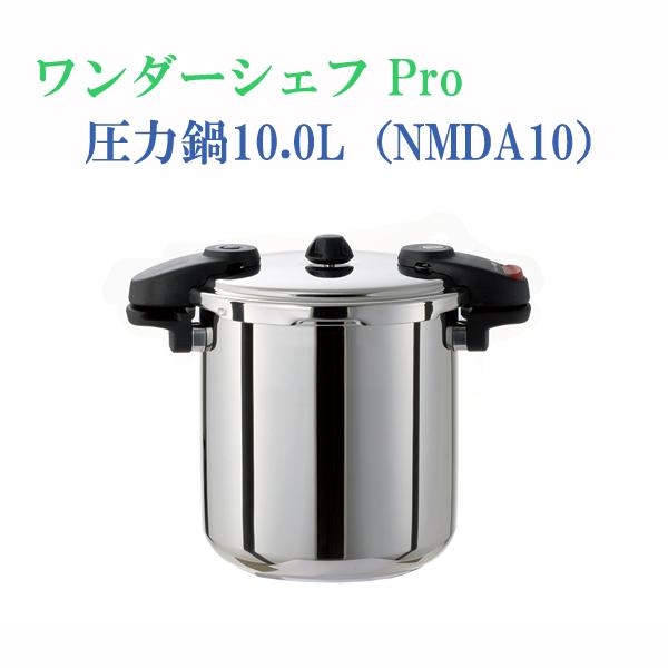 ワンダーシェフ 圧力鍋 10.0L NMDA10