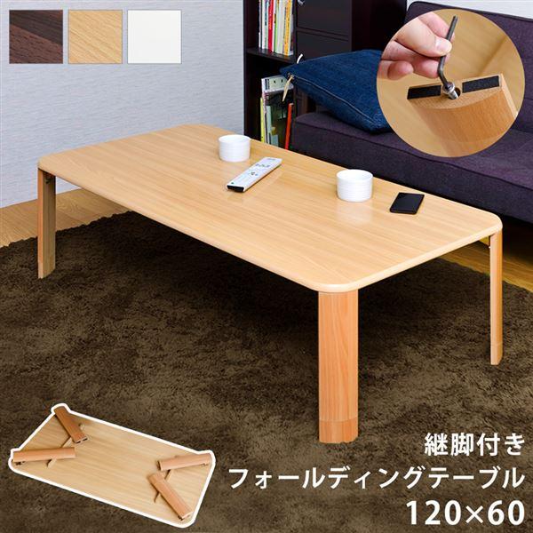 継脚フォールディングテーブル 120×60 BE/WAL/WH [ ビーチ / ウォールナット / ホワイト ]