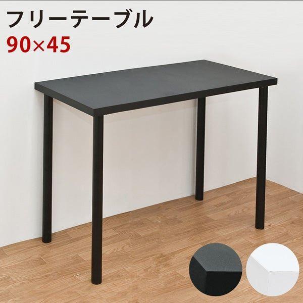 フリーテーブル 90cm幅 奥行き45cm BK/WH [ ブラック / ホワイト ]