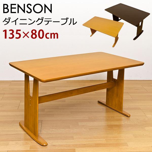 BENSON ダイニングテーブル DBR/LBR [ ダークブラウン / ライトブラウン ]