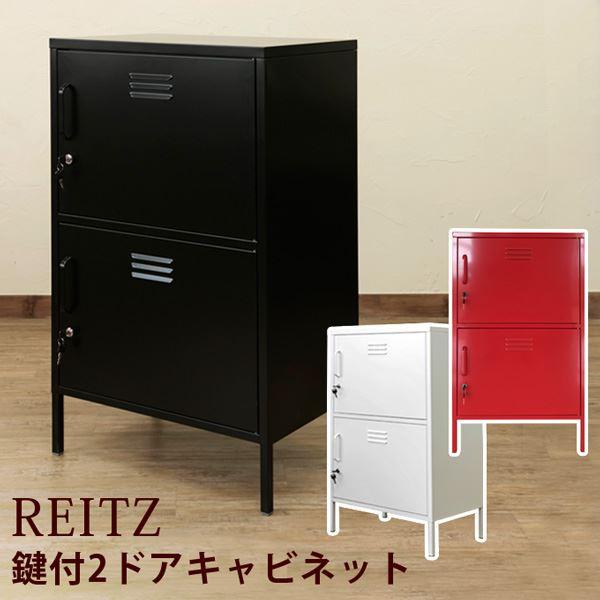 REITZ 鍵付2ドア キャビネット BK/RD/WH [ ブラック / レッド / ホワイト ]
