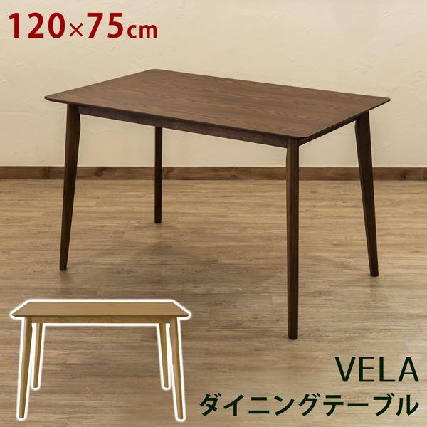 VELA ダイニングテーブル 120×75 NA/WAL [ ナチュラル / ウォールナット ]