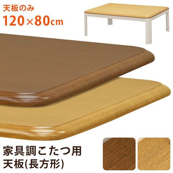 家具調こたつ用天板 120×80 長方形 BR/NA [ ブラウン / ナチュラル ]