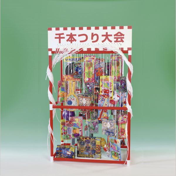 追加用千本つり大会用おもちゃ(50人用) 5793 【直送品】【KG便】