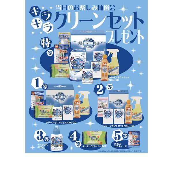 キラキラクリーンセットプレゼント100人用 6395 【直送品】【KG便】