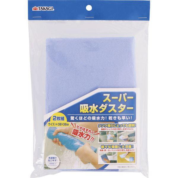 スーパー吸水ダスター2枚組 40-02225【取寄品】