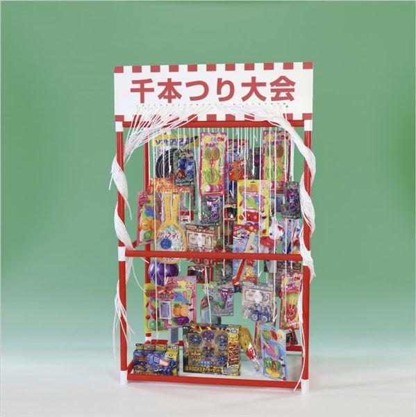 追加用千本つり大会用おもちゃ(50人用) 5793【直送品】【KG便】