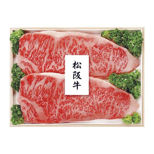 プリマハム 松阪牛 サーロインステーキ MAR-200F【直送品】【Y便】