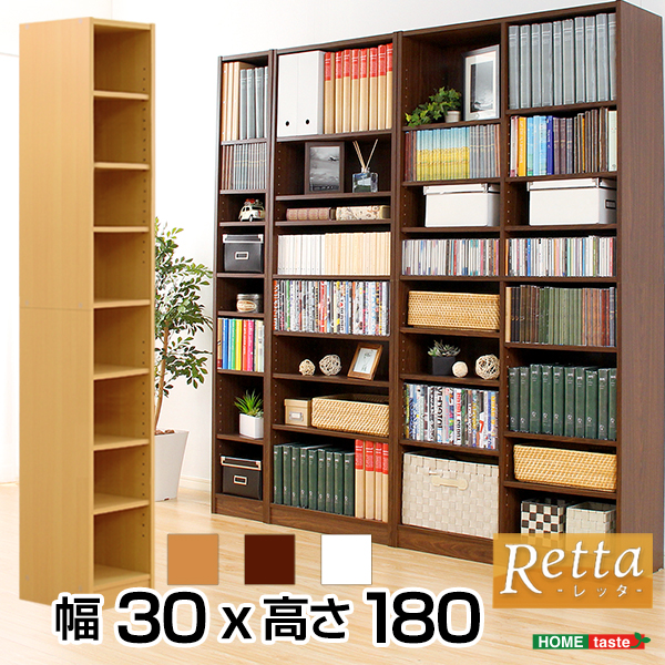 本棚 多目的ラック マガジンラック 子供部屋 収納棚 書棚 本収納 ディスプレイラック 木製シェルフ 大容量 DVDラック 多目的ラック、マガジンラック(幅30cm)スリムで大容量な収納本棚、CDやDVDラックにも Retta-レッタ-
