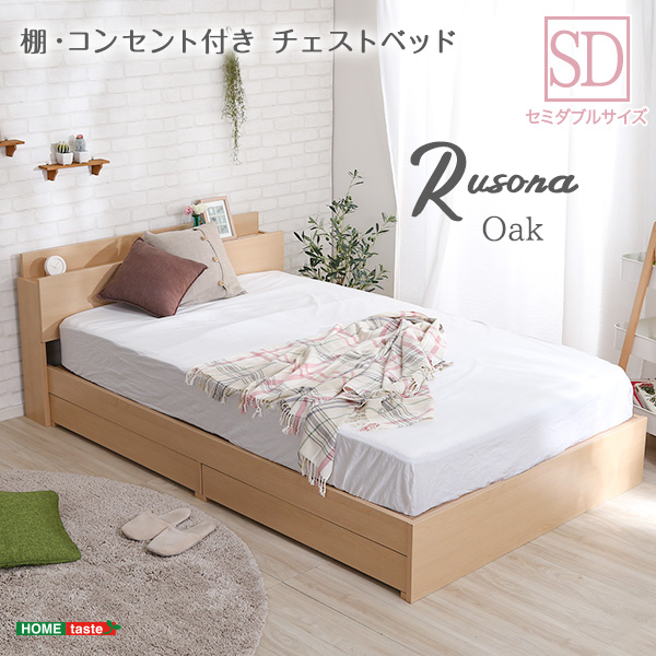 棚・コンセント付きチェストベッド SDサイズ【Rusona-ルソナ-】
