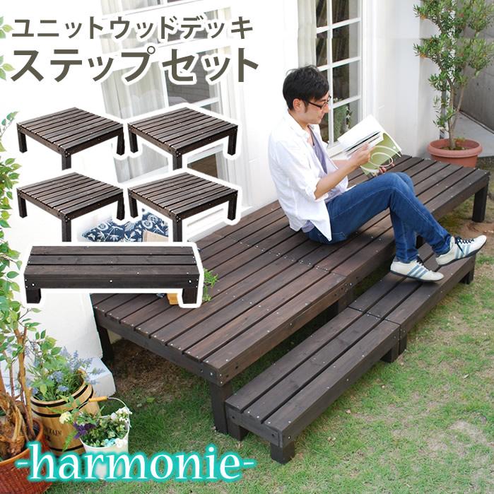 ユニットウッドデッキ harmonie(アルモニー)90×90 4個組 ステップ付 SDKIT9090-4PSTP-DBR