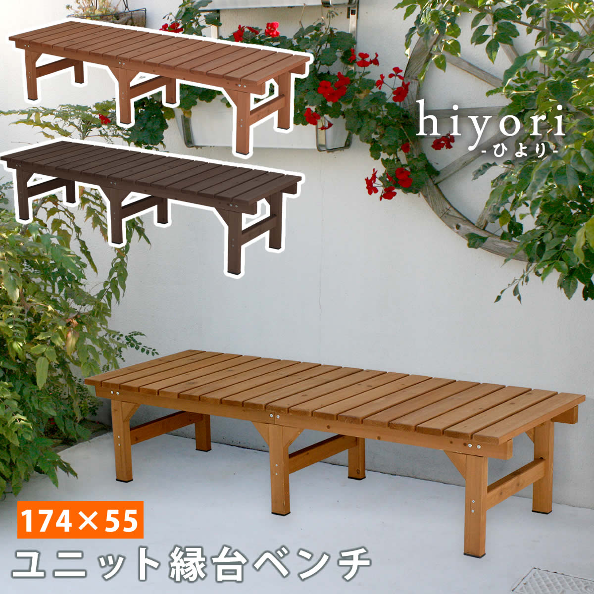 ユニット縁台ベンチ hiyori(ひより) 174×55 DE-17455