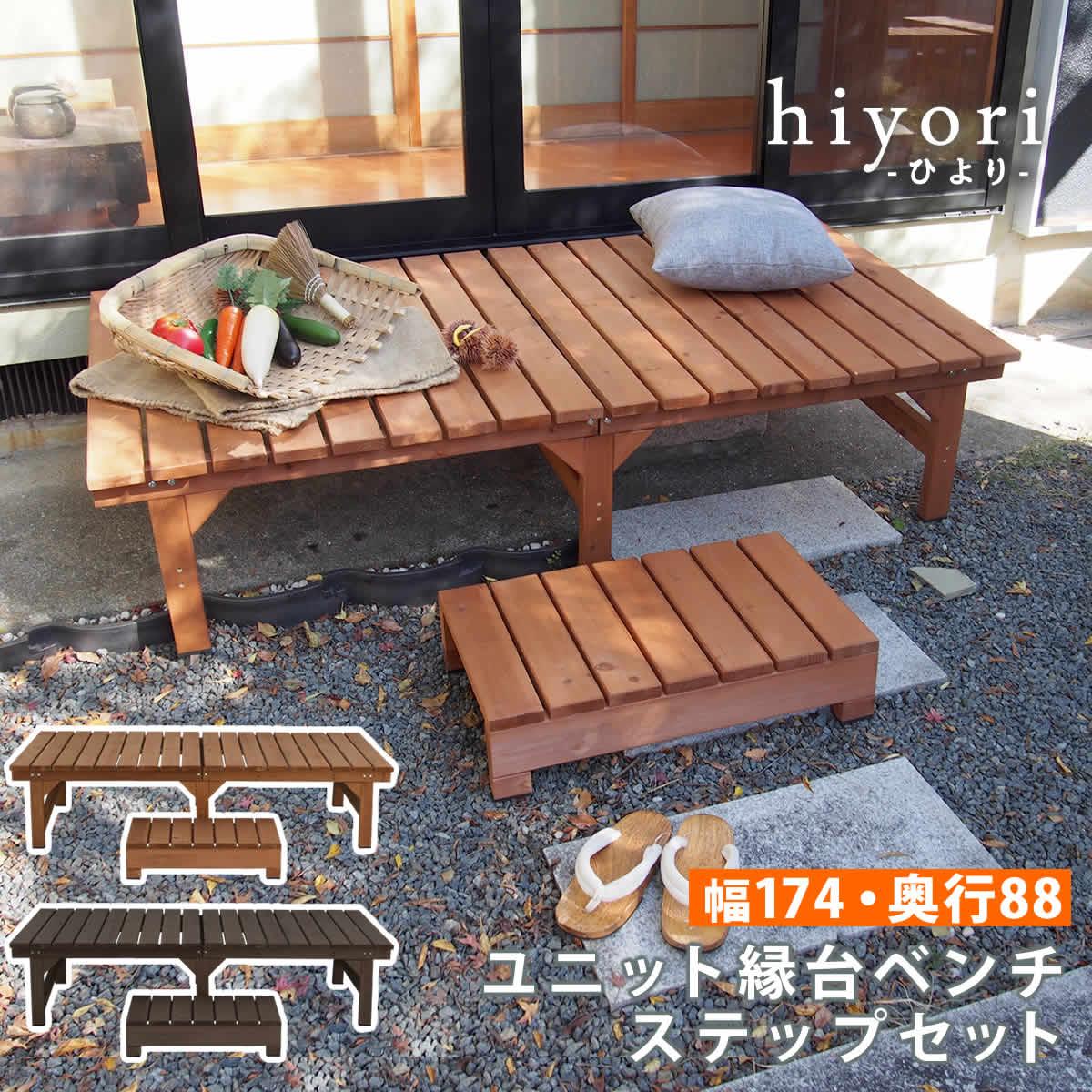 ユニット縁台ベンチ hiyori(ひより) ステップセット(幅174・奥行88) DE-17488STP