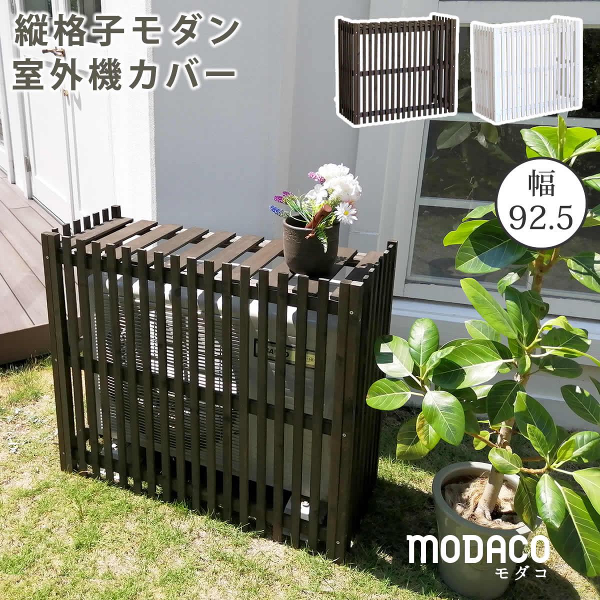 即納最大半額 あたたかな天然木と モダンなシルエットが表情を添える空間に 縦格子モダン室外機カバー 幅92.5 モダコ AC-M925 セール商品 MODACO