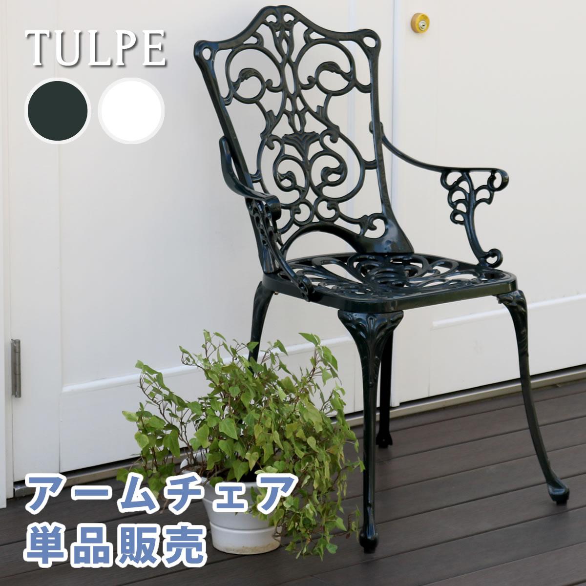 アルミ製アームチェア単品販売「トルペ」 ALT-CH