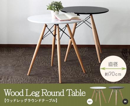 ウッドレッグラウンドテーブル 大好評です テーブル単品 ホワイト 人気ブレゼント