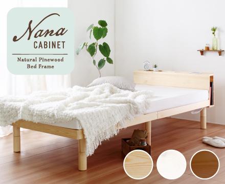 Nana Cabinet【ナナキャビネット】パイン材宮付きすのこベッド ホワイト Dサイズ