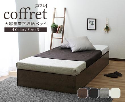 coffret【コフレ】ベッドフレーム ブラック Sサイズ