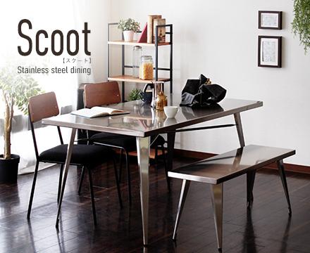 Scoot【スクート】シリーズ ダイニングテーブル