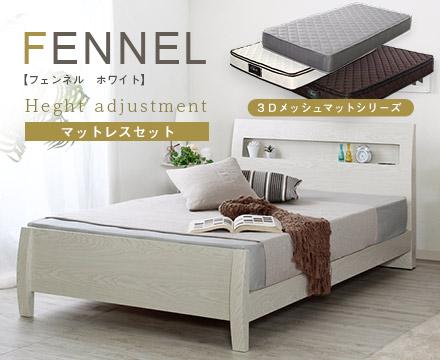 FENNEL【フェンネルホワイト 】3Dメッシュマットレスシリーズ グラントップベーシックセット Sサイズ