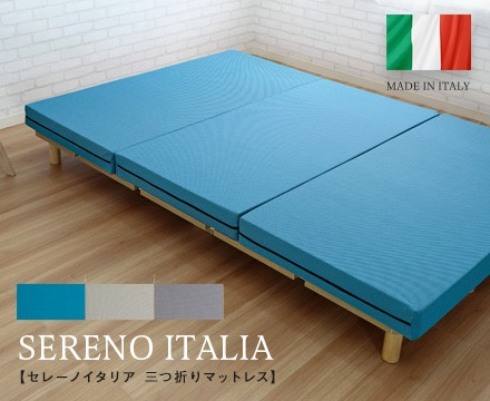 sereno italia【セレーノイタリア】高反発マットレス アズーロ・ブルー S