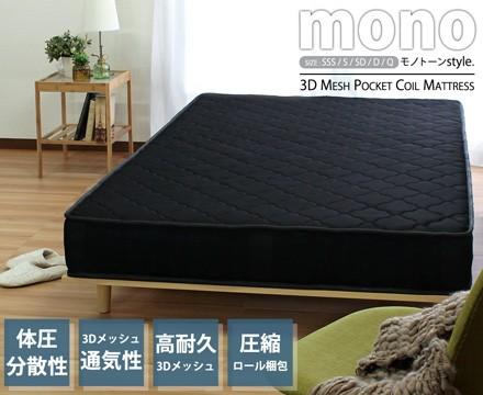 mono【モノ】3Dメッシュ ポケットコイルマットレス ブラック Dサイズ