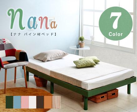 パイン材すのこベッド【nana】ナナ フレームのみ チョコ ダブル