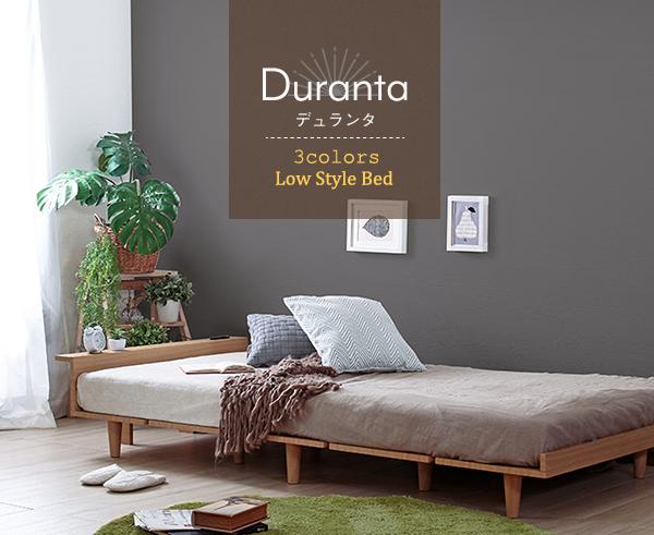 Duranta【デュランタ】北欧ローベッドフレーム ヴィンテージブラウン セミダブル